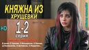 ᴴᴰ Княжна из хрущевки 1-2 серия Мелодрама, Лирическая комедия