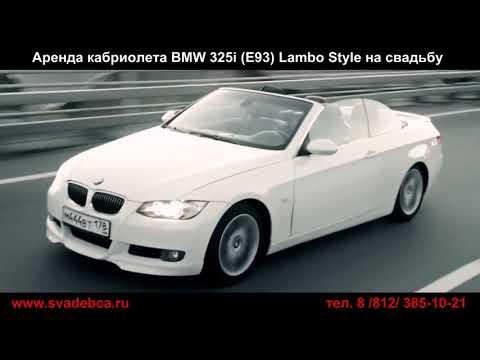 Аренда кабриолета BMW 325i Lambo Style на свадьбу