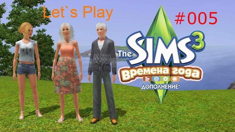 Let`s play Давай играть в Симс 3 Времена года 005 Два повышения сразу и Документальный роман