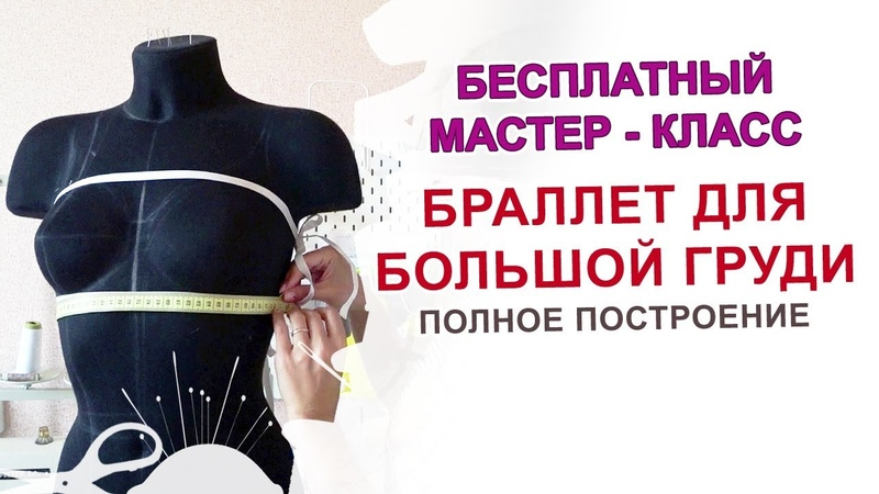 Браллет для большой груди как построить. Бесплатно и подробно