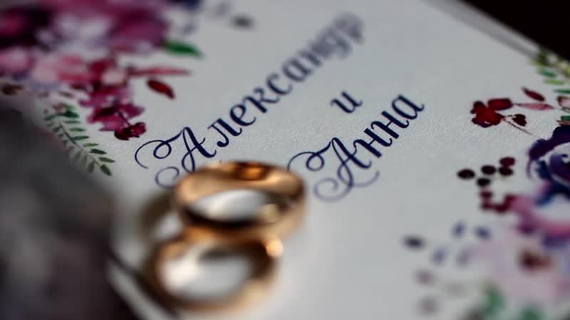 Свадьба Анюты и Александра