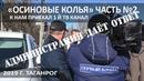 Осиновые колья 2, администрация даёт жителям Таганрога, ответ.
