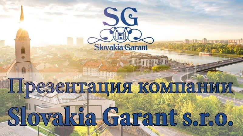 Slovakia Garant s.r.o. - презентация компании по услугам ВНЖ в Словакии