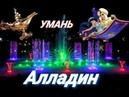 Умань Фонтан Лазерное шоу Алладин Перлина кохання светомузыкальный с лазерным шоу