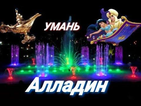 Умань. Фонтан. Лазерное шоу. Алладин. Перлина кохання светомузыкальный с лазерным шоу.