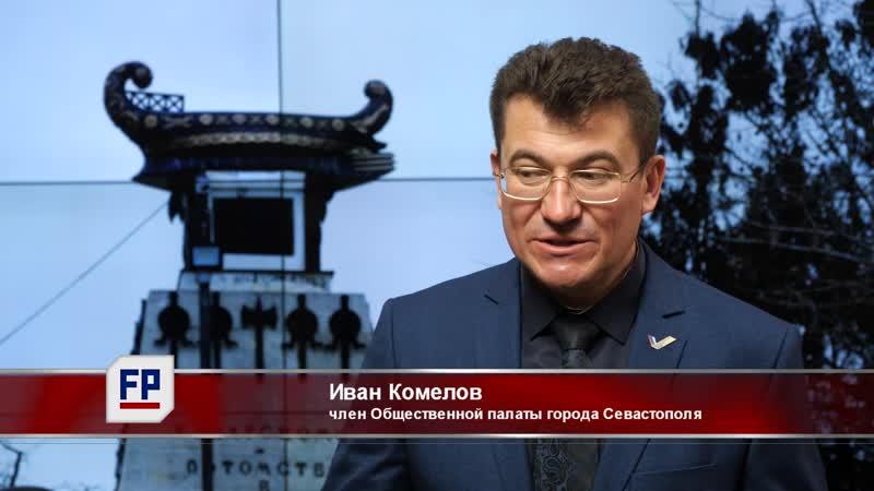 Севастополь город абсурдов - власть мешает меценату - член ОП Иван Комелов