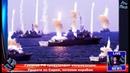 Генштаб РФ предупредил американцев Ударите по Сирии потопим корабли