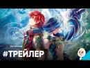 Японский трейлер YSVIII - Lacrimosa of DANA - (Nintendo Switch)