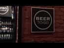 Вечер субботы в Beer to GO
