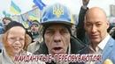 ПОШЛА ЖАРА - МАЙДАНУТЫЕ ПЕРЕОБУВАЮТСЯ ! Украинские пропагандисты спешно меняют курс