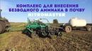 Внесение безводного аммиака Nitromaster Пензенская область пос Пачелма