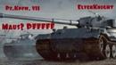 Pz.Kpfw. VII - просто танкуй и убивай