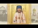 Наш небесный покровитель Святитель Иоанн Шанхайский и Сан Францисский