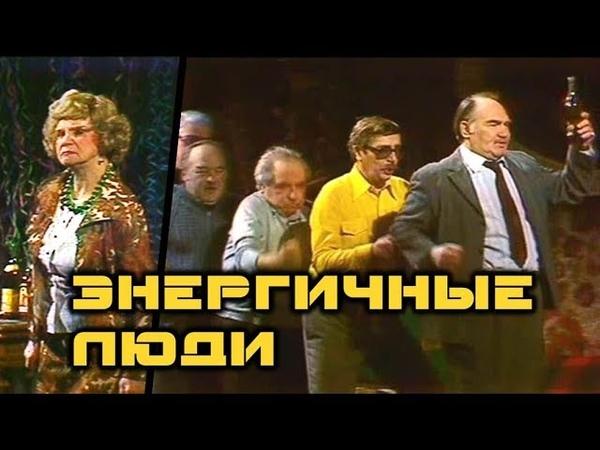 Спектакль Энергичные люди_1974 (комедия).