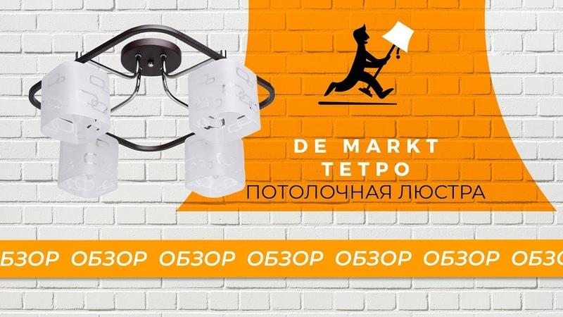 Потолочная люстра Tetro (Тетро) фирмы De Markt ОБЗОР