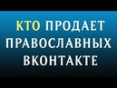 Кто продает православных вконтакте