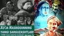 Xo'ja Nasriddinning yangi sarguzashtlari | Хўжа Насриддиннинг янги саргузаштлари