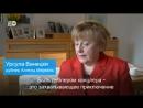 Урсула Ванецки уже много лет работает дублером Меркель