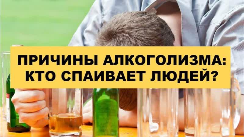 3 КТО СПАИВАЕТ ЛЮДЕЙ и в чём причины повсеместного пьянства