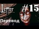 Визуальные новеллы на русском The Letter - Horror Visual Novel Письмо Прохождение 15