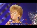 Белый вечер – Эдита Пьеха (Песня 89) 1989 год (И. Корнелюк- Р. Лисиц)