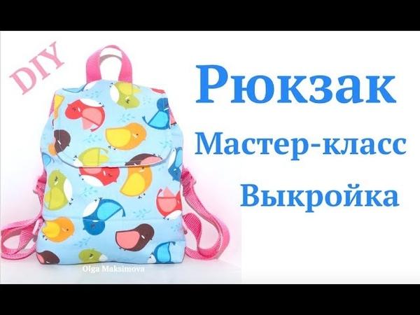 Как сшить рюкзак своими руками 2 Мастер класс DIY Детский рюкзачок