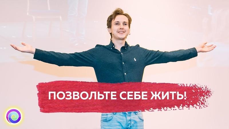 ПОЗВОЛЬТЕ СЕБЕ ЖИТЬ Фрагмент с Конференции Раскрытие Александр Меньшиков