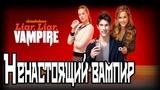 Ненастоящий вампир Liar, Liar, Vampire.(2015).Трейлер