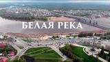 Белая река. Юрий Шевчук.