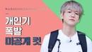 EXO의 사다리 타고 세계여행 미공개 컷 맑은 공기 효과 갈매기 소환