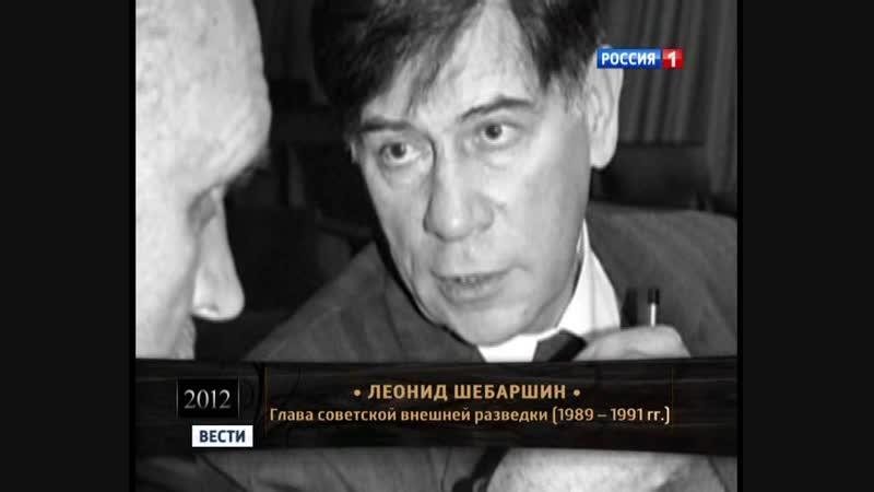 Вести (Россия 1, 30.12.2012) Выпуск в 20:00