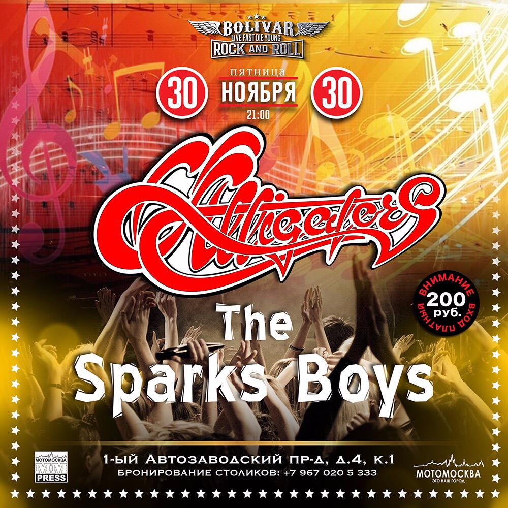 30.11 Alligators и The Sparks Boys в баре Bolivar!