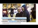 Злые клоуны нападают на людей в Германии - клоуны в Хэллоуин