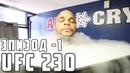 ВОТ КАК ЧУВСТВУЕТ СЕБЯ КОРЬМЕ ПЕРЕД БОЕМ С ЛЬЮИСОМ НА UFC 230 ЭПИЗОД 1