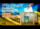 Прэзідэнцкія выбары ўва Украіне – онлайн на «Белсаце»!