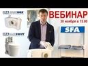 Насосы принудительной канализации SFA Sanibox и Saniswift для переноса кухни ванной и туалета