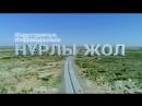 Нұрлы Жол деректі фильмі Индустриялық инфрақұрылым 1 серия