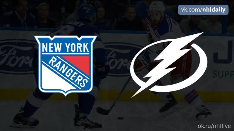 New York Rangers – Tampa Bay Lightning, 11.12.2018