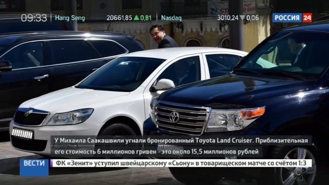 Новости на Россия 24 • Вор в законе Гуга угнал внедорожник Саакашвили