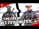 Фронтовые легенды: культовый ППШ vs пистолет-пулемет Судаева