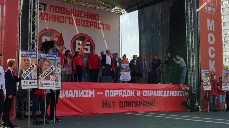 22.09.2018 г. - Москва. Митинг против повышения пенсионного возраста. Речь Зюганова.