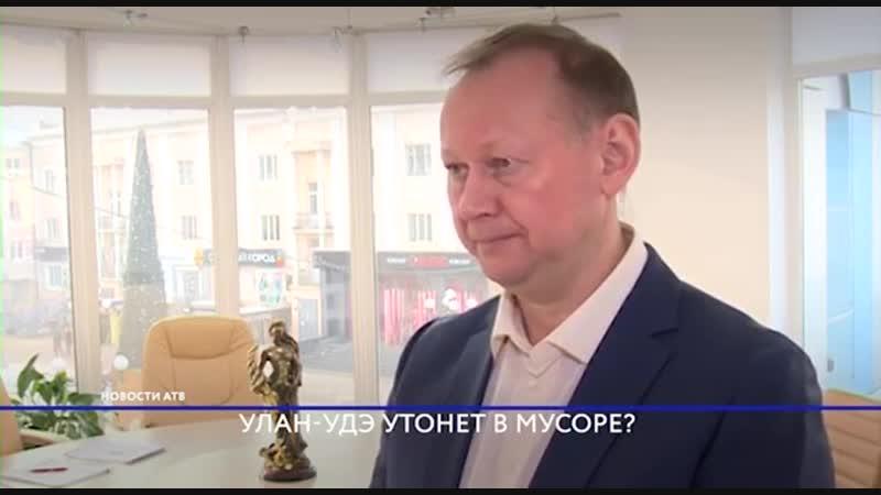 Шантаж или отчаяние почему иркутская компания не хочет заниматься бурятским мусором