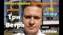 Новостройки Приморского района Три ветра обзор ЖК СПб 2019