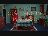 Серия 4 Don`t Hug Me I`m Scared Не обнимай меня, мне страшно