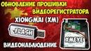 🎥Обновление прошивки видеорегистратора XiongMai (XM)! Как найти прошивку именно на свою плату!