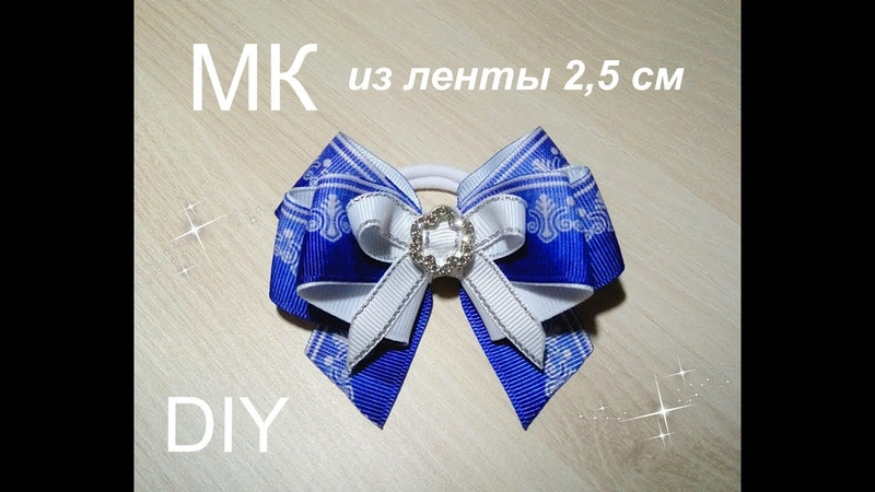 МК Бантики из ленты 2,5 см Irina Balakireva.DIY Ribbon bows 2.5 cm. Laço 🎀
