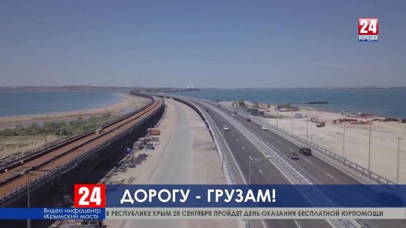 Дорогу крупным грузам многотонному транспорту откроют проезд к Крымскому мосту