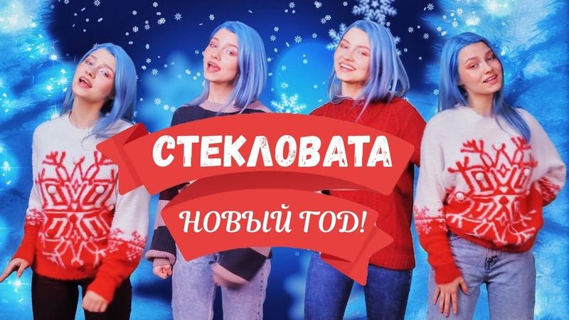 Стекловата - Новый Год🎄🎁 (cover Саша Капустина)