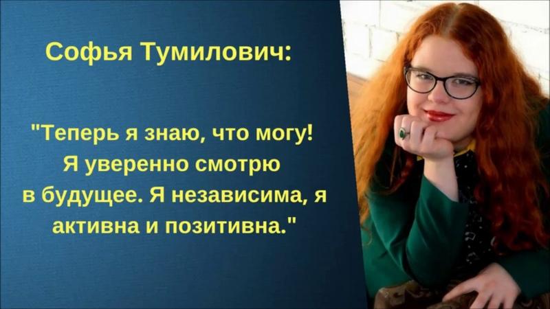 Софья Тумилович Отзыв о Коучинге Евгения Ренуа Быстрые 50 000 в Профессии 2й поток