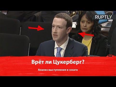Психодиагностика Марка. Выступление Цукерберга в Сенате США. Ложь про Facebook